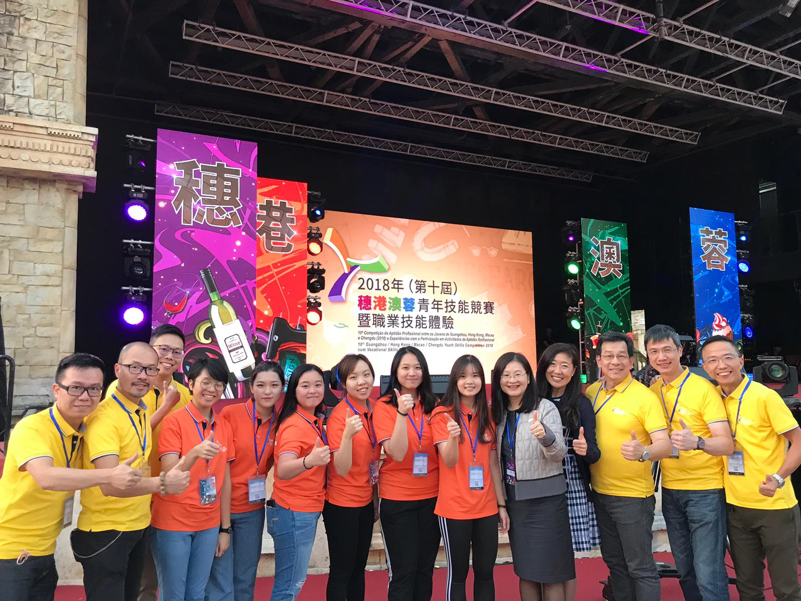 The 10th Guangzhou, Hong Kong, Macau and Chengdu (GHMC) Youth Skills Competition